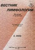 Научно-практический журнал «Вестник лимфологии»