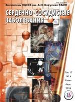 Бюллетень НЦССХ им. А.Н. Бакулева РАМН «Сердечно-сосудистые заболевания»